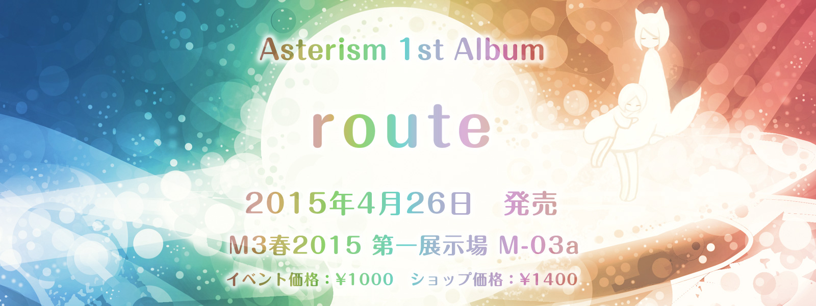 http://asterism-route.tumblr.com