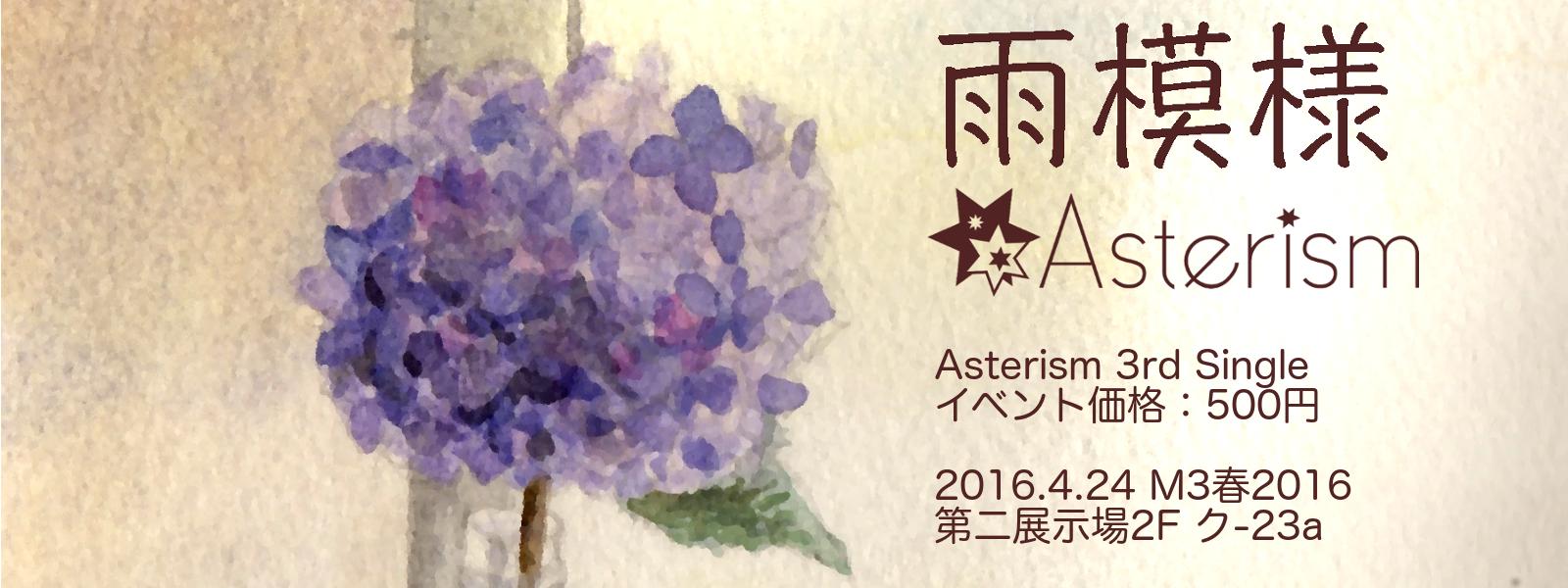 "Asterism 3rd Single ""雨模様"""