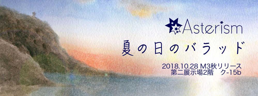 M3秋-2018新譜「夏の日のバラッド」